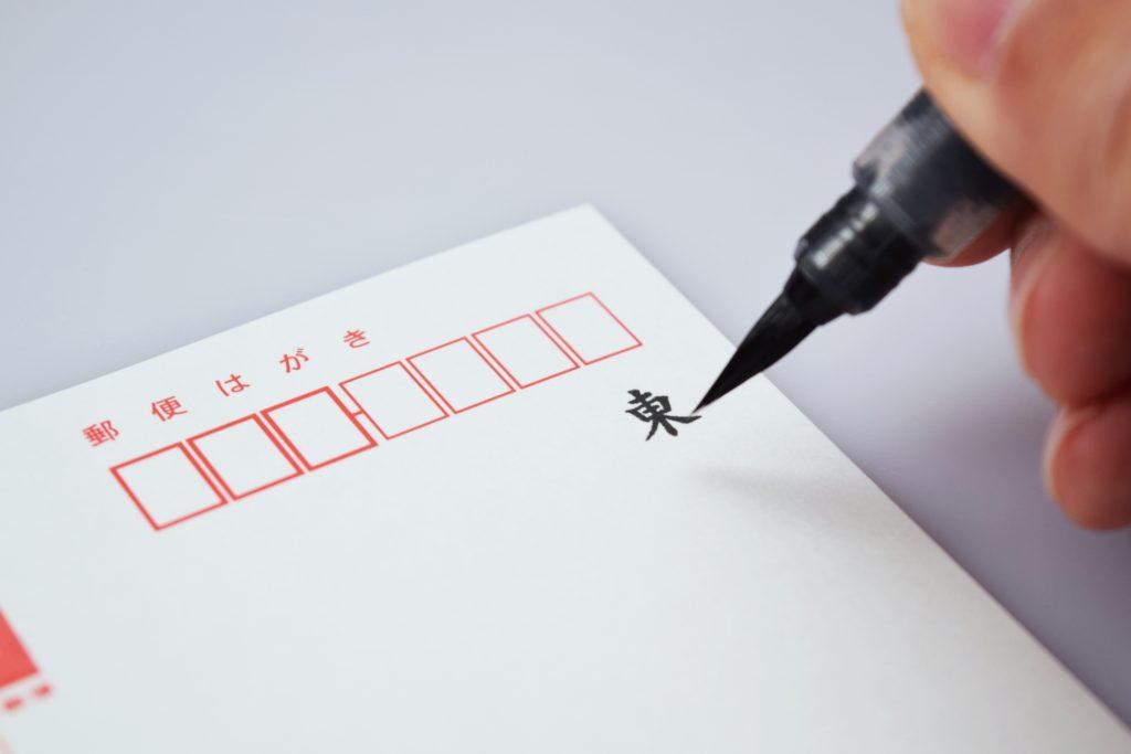 年賀状の住所の書き方マナー