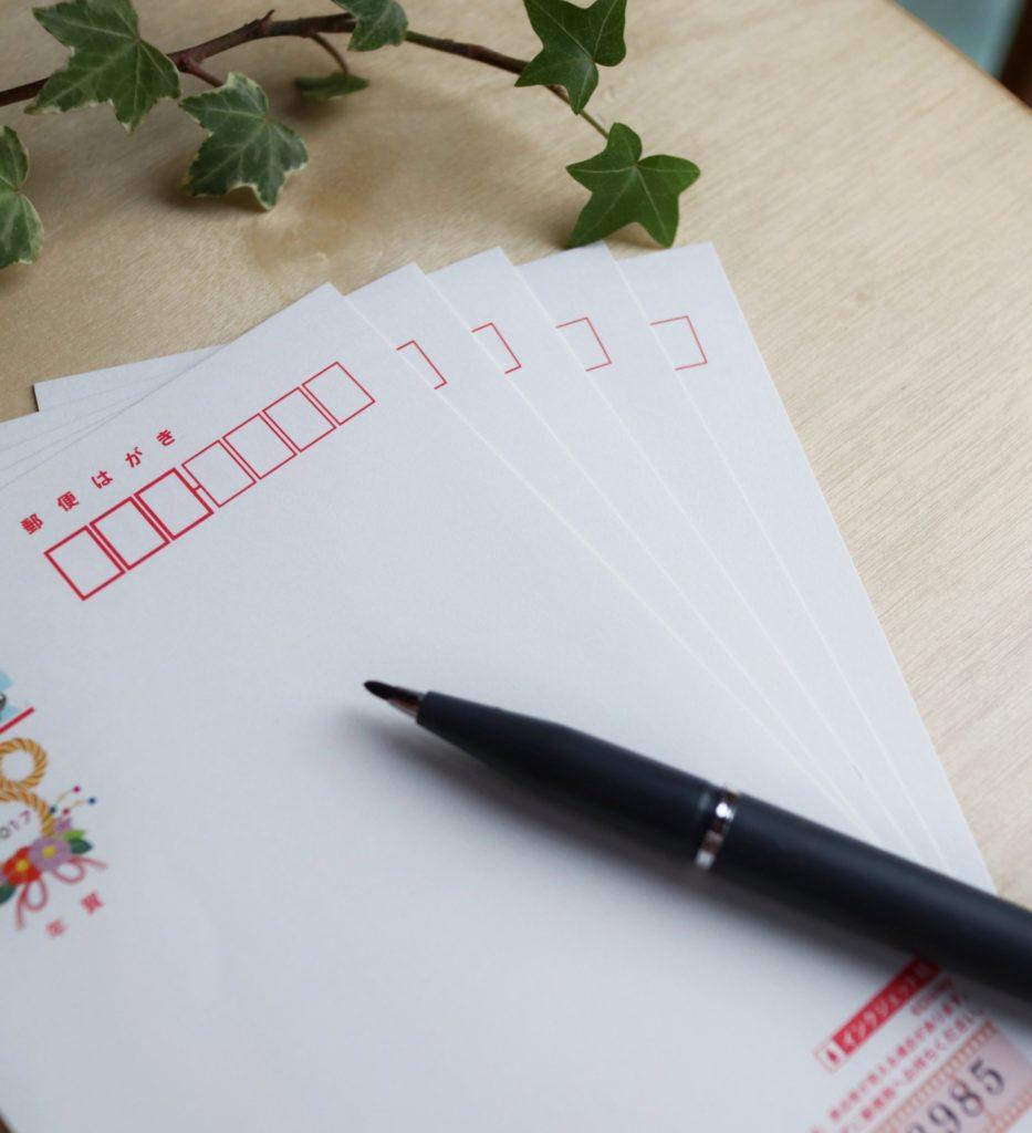 年賀状の冒頭の挨拶は送る相手によって変えるべき?
