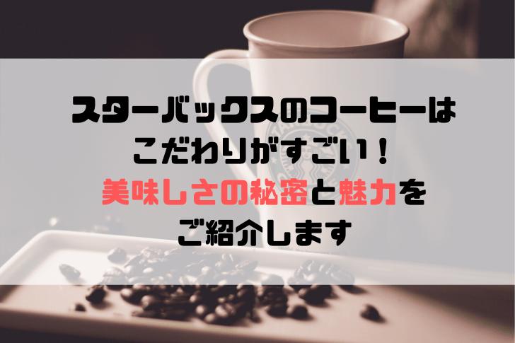 スターバックスのコーヒーはこだわりがすごい!美味しさの秘密と魅力をご紹介します