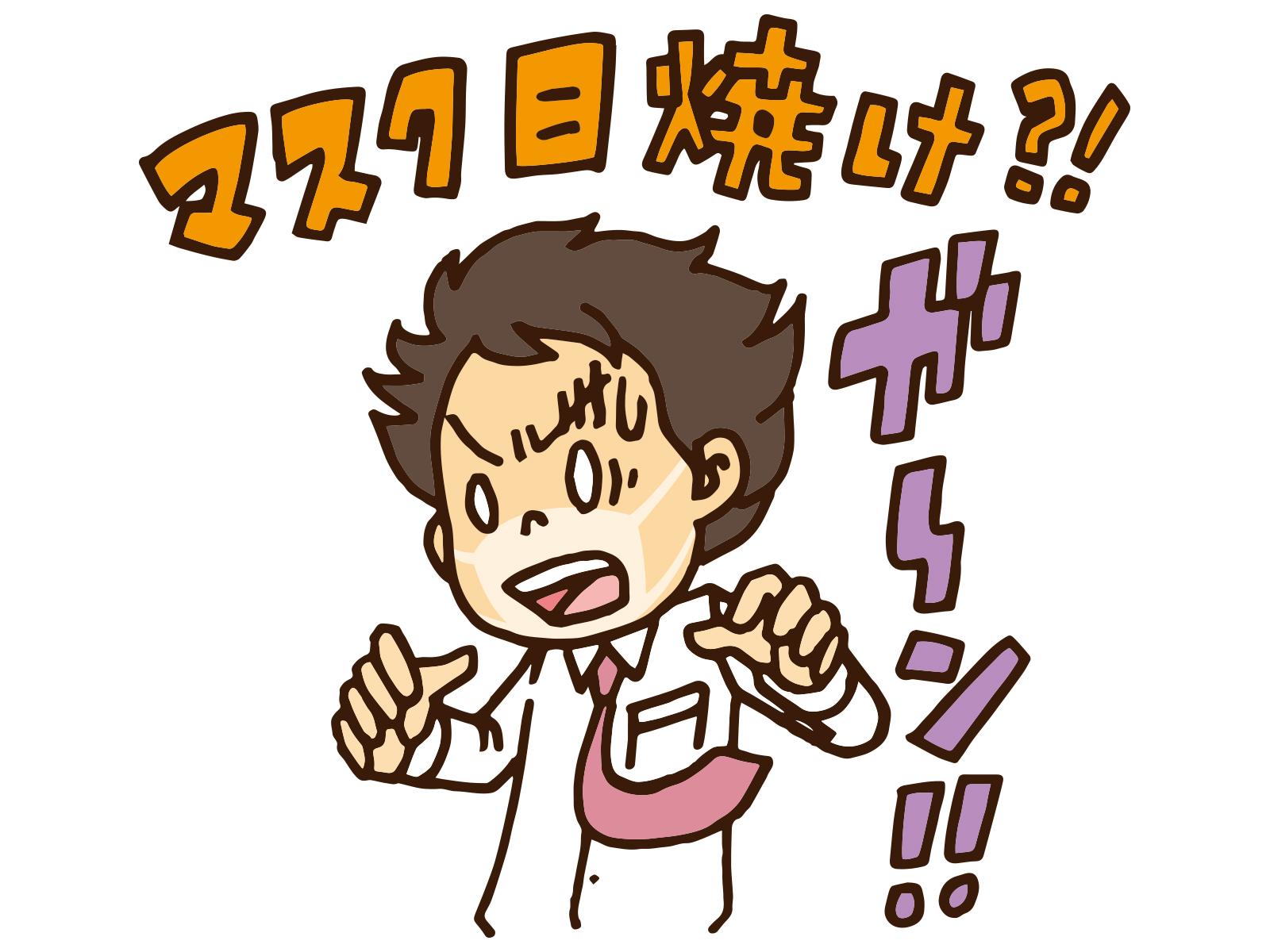 【コロナ対策】夏のマスク日焼け対策は大丈夫?男性営業職は要注意!