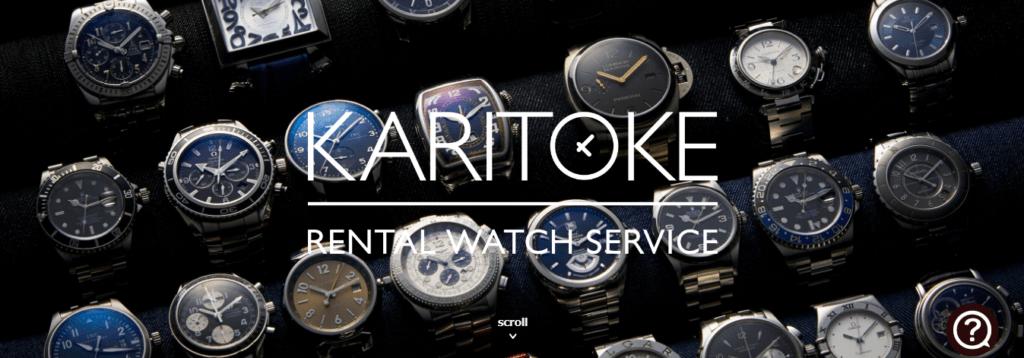 大人気のサブスク「KARITOKE」ってどんなサービス?